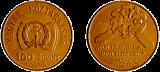 Az 1848-1949 -es Forradalom és Szabadságharc 150. évfordulója - színesfém érme