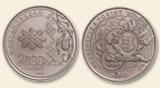 2016 70 éves a Forint Bu