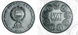 KGST megalakulásának 25. évfordulója - ezüstérme